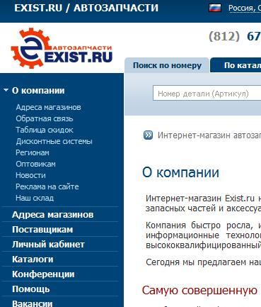 Интернет магазин Экзист