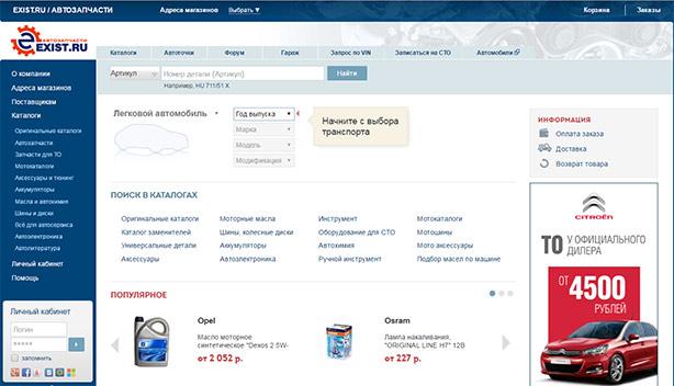 Интернет-магазин запчастей Exist.ru