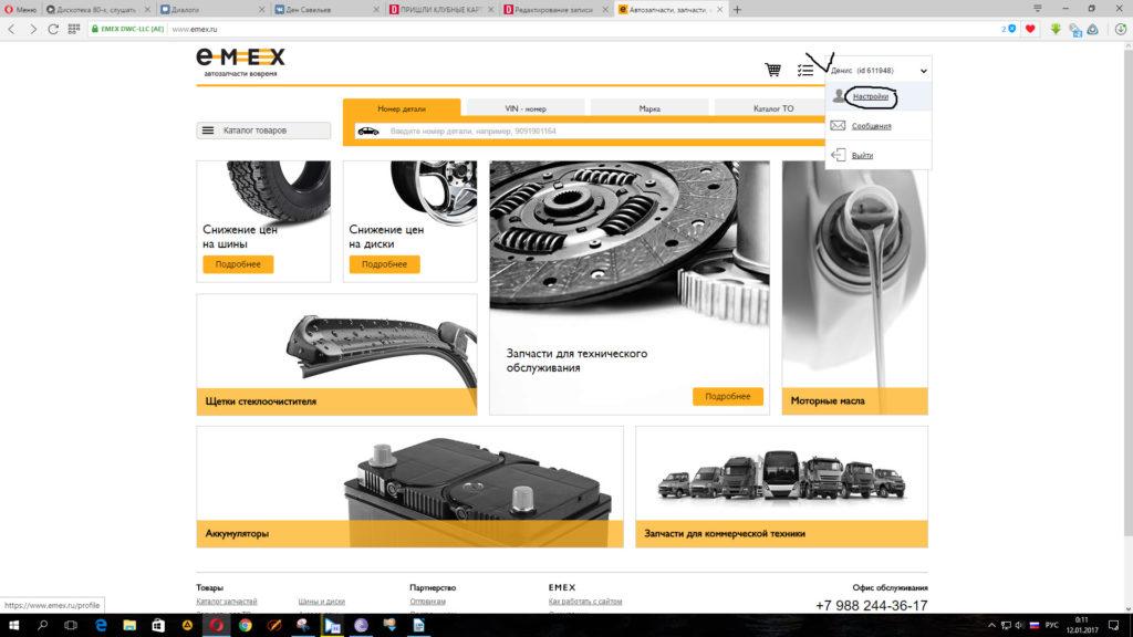 Интернет-магазин Emex