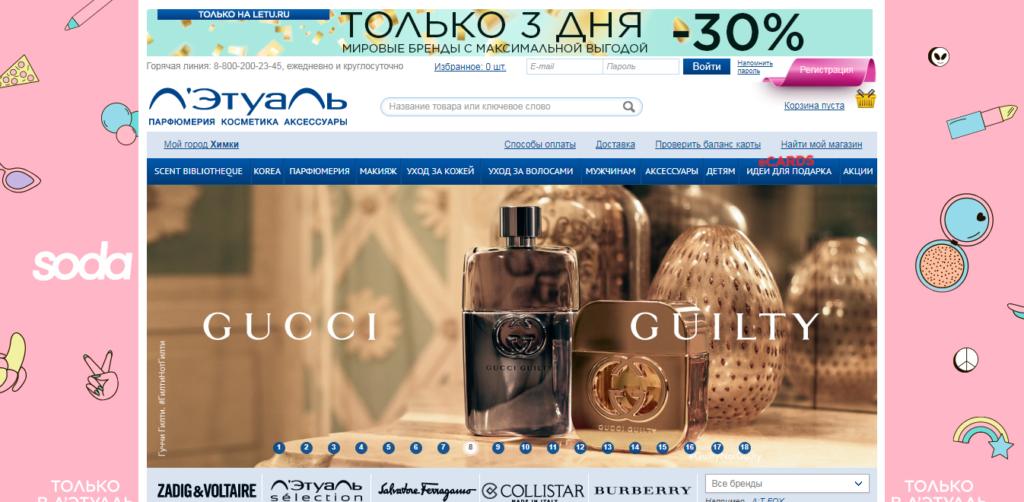 Личный кабинет на портале letu.ru
