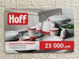 Подарочный сертификат Хофф