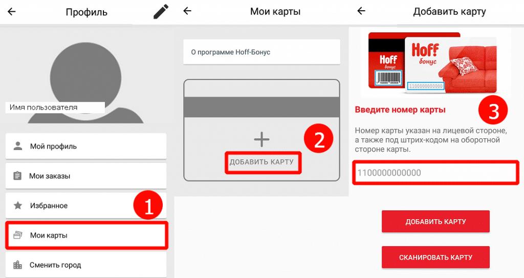 Регистрация бонусной карты в мобильном приложении