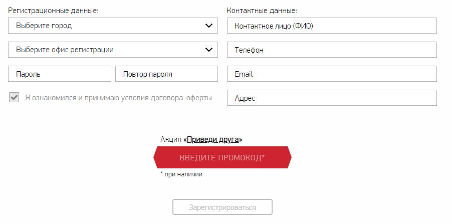 Регистрация на Автодоке