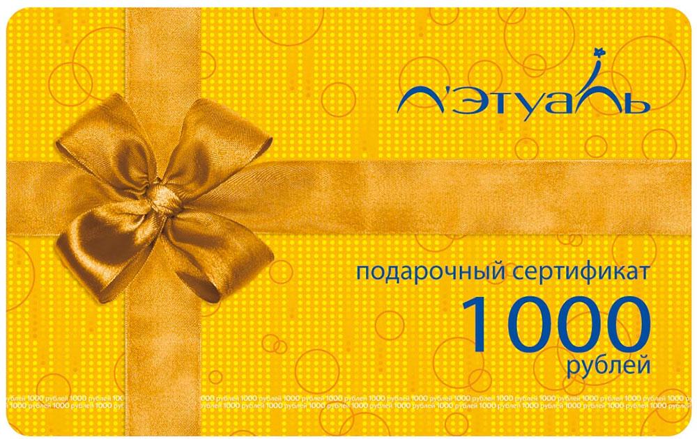 Сертификат Летуаль станет оригинальным подарком имениннику