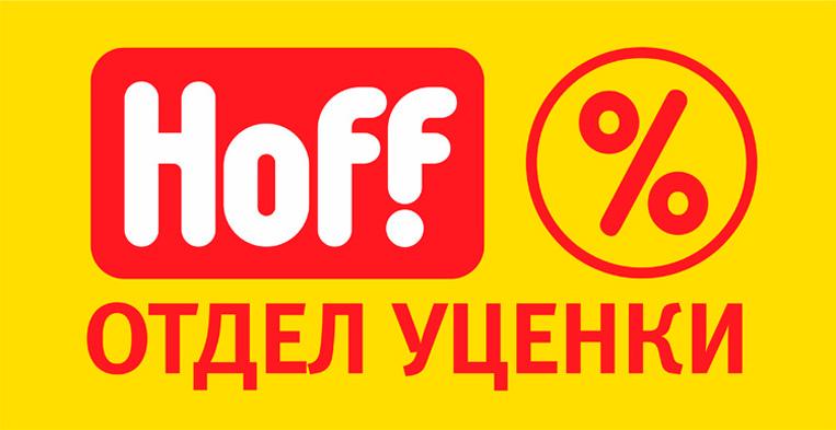 Скидка Хофф 50%