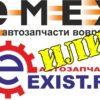 Сравниваем Exist и Emex: что лучше, где дешевле