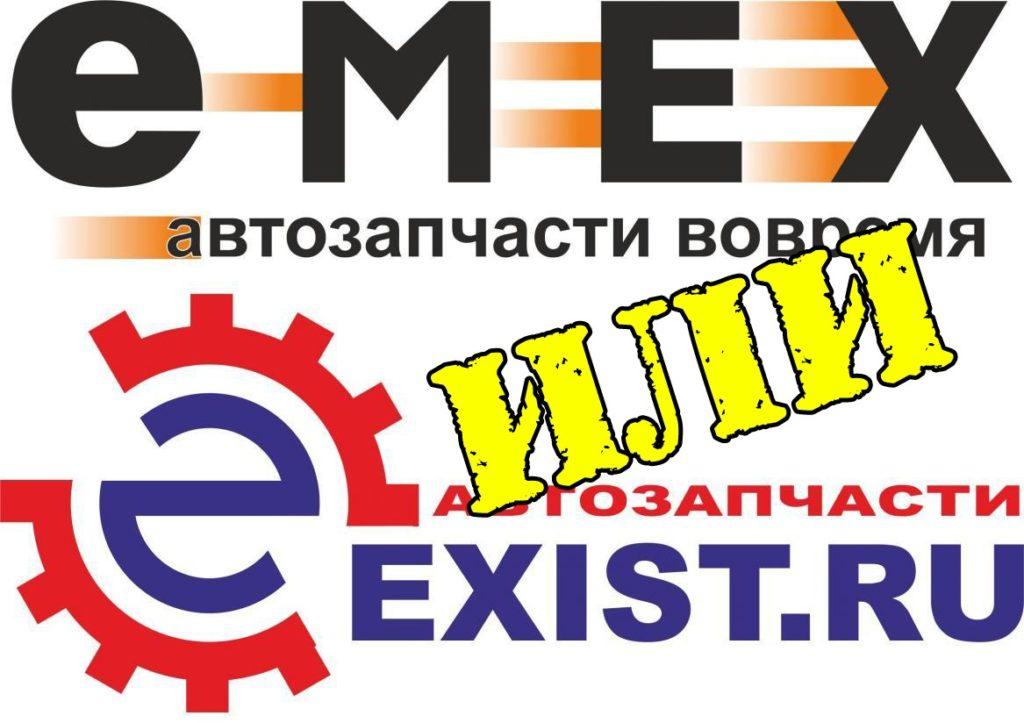 Экзист или Емекс