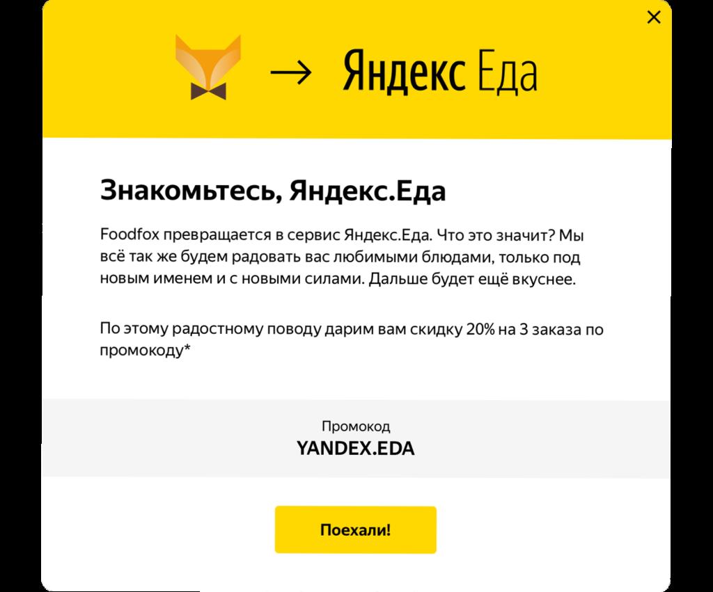 Яндекс.Еда приложение