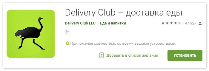 Delivery Club в Гугл Плей