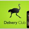 Инструкция по вводу промокода в Delivery Club