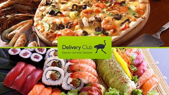 Delivery Club.ru