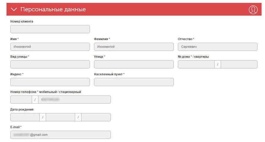 Вкладка «Персональные данные» Бонприкс