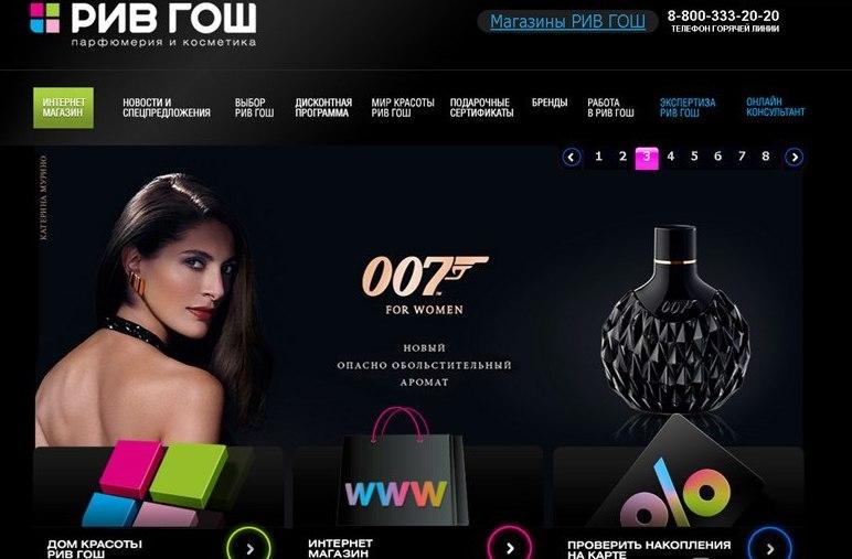 Интернет-магазин rivegauche.ru