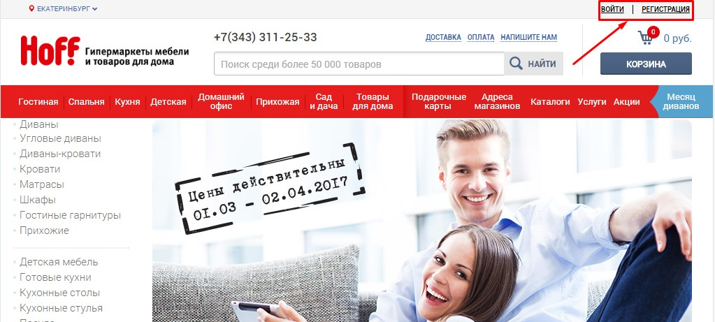 Сайт hoff.ru