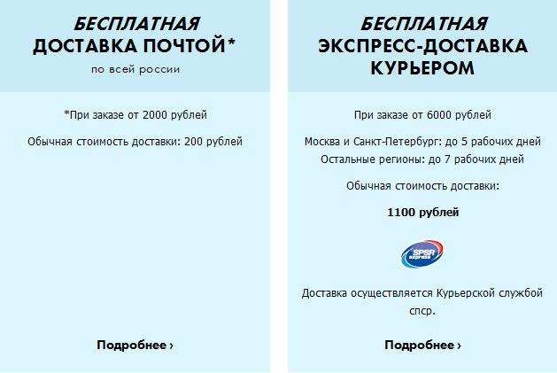 Бесплатная доставка заказов по всей России от Asos