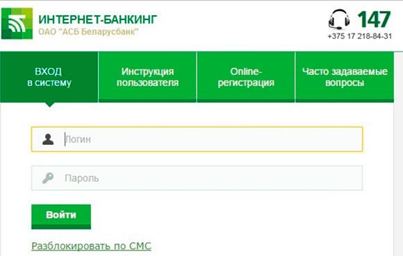 Интернет-банкинг Беларусбанка