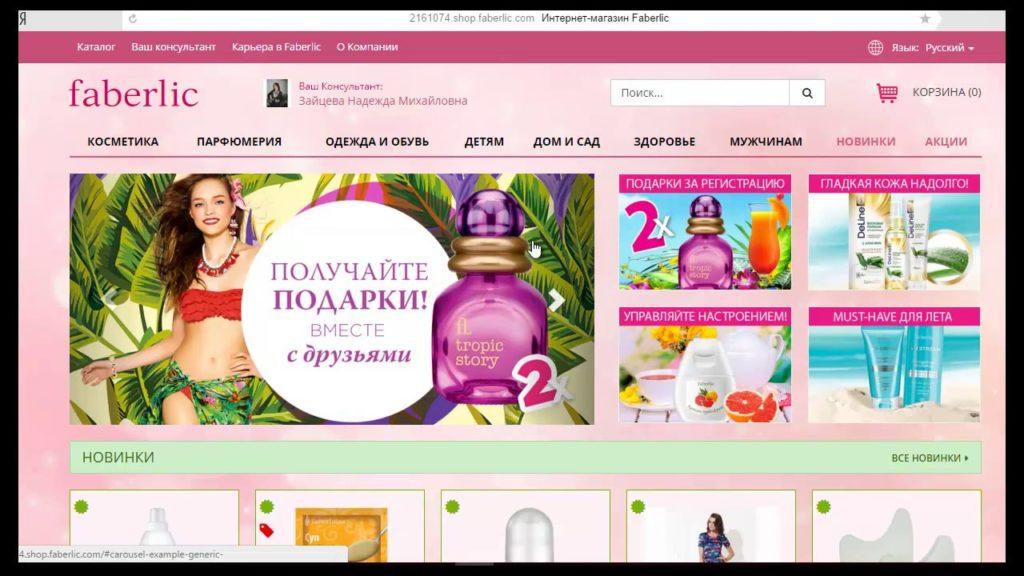 Интернет магазин Faberlic