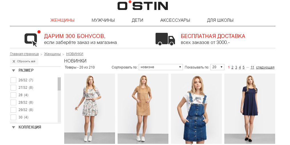 Каталог женской одежды Остин