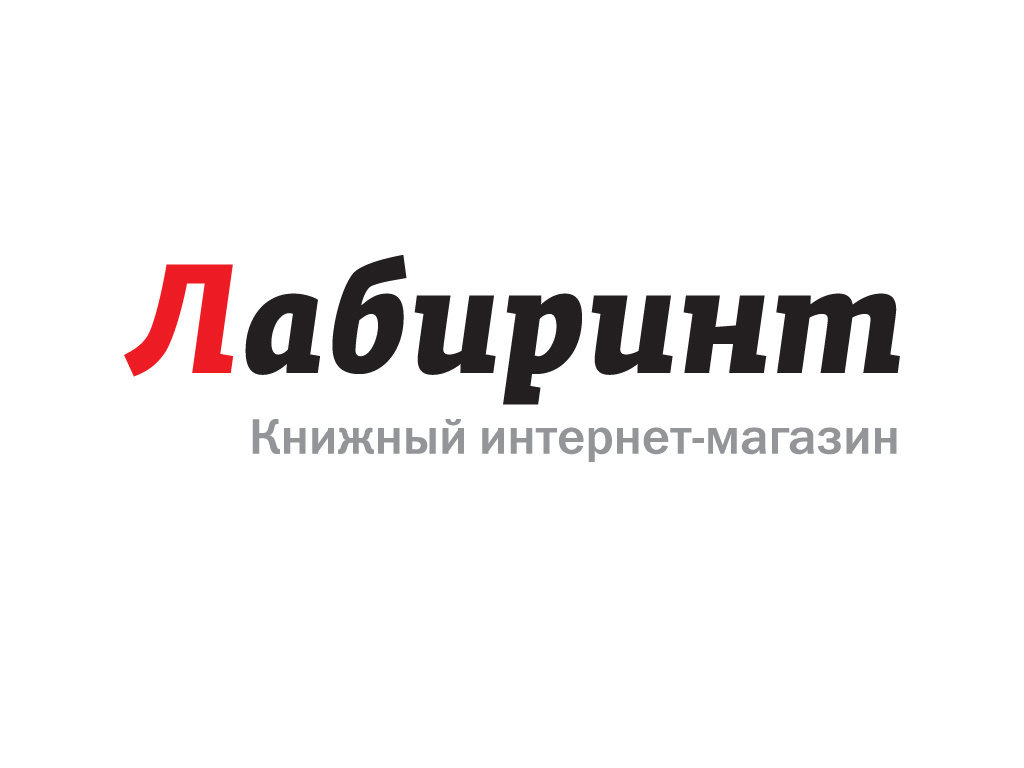 Книжный интернет-магазин Лабиринт