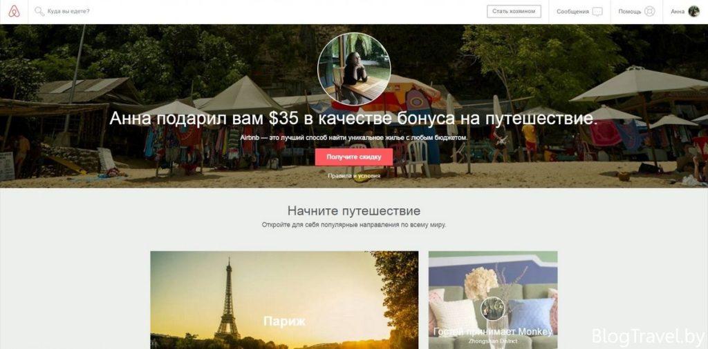 Купоны Airbnb 2020