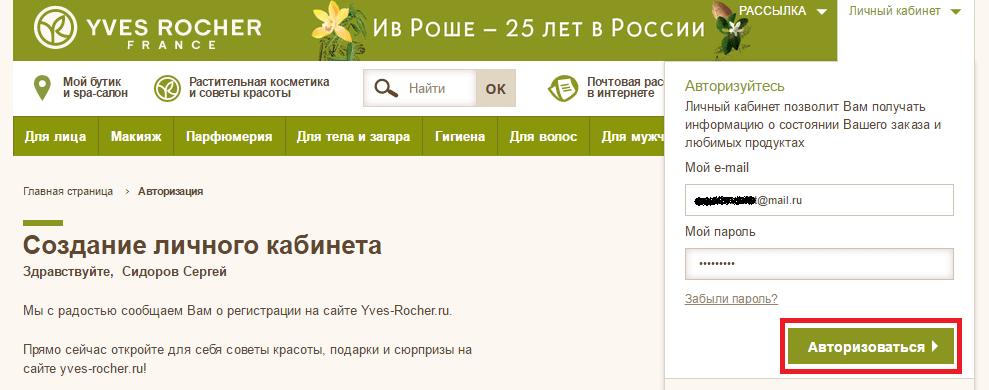 Личный кабинет Ив Роше
