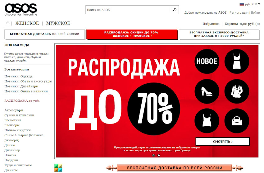 Магазин ASOS com