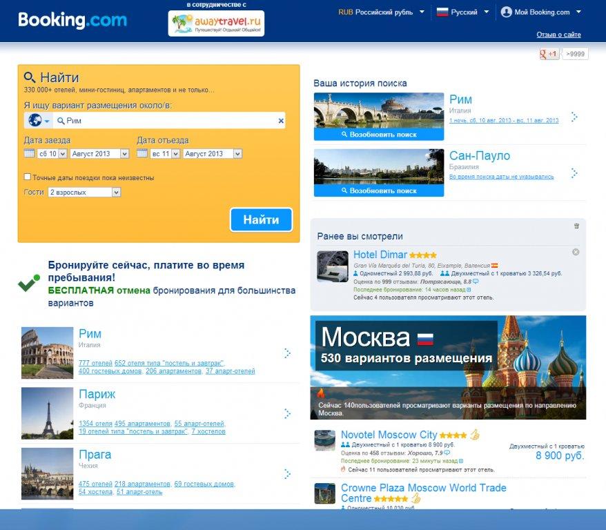 Найти отель Букинг