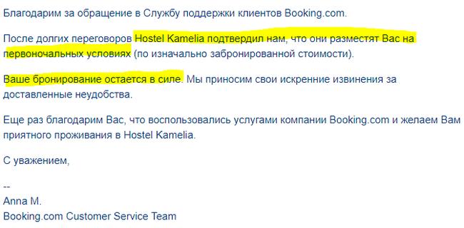 букинг жалоба на отель