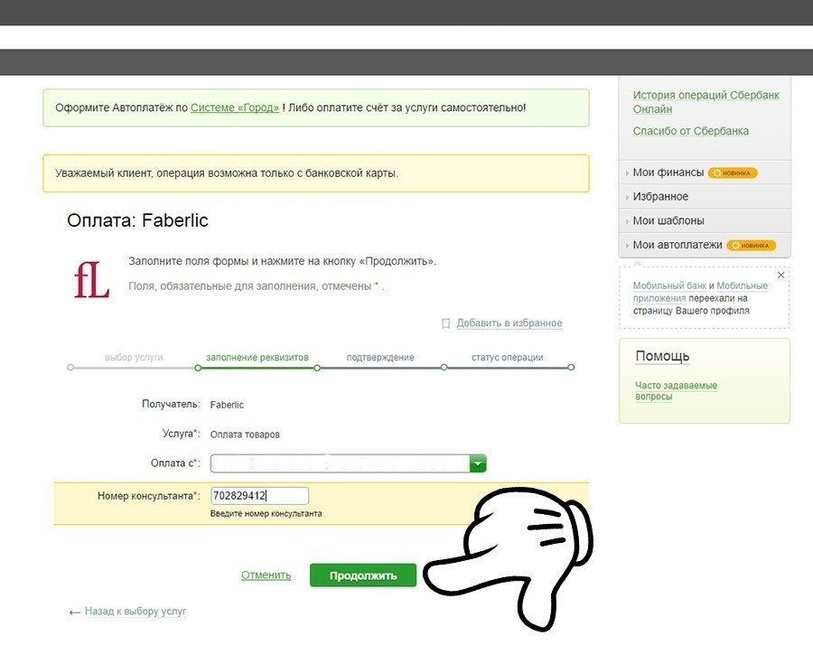 Оплата Фаберлик через Сбербанк-онлайн: номер консультанта
