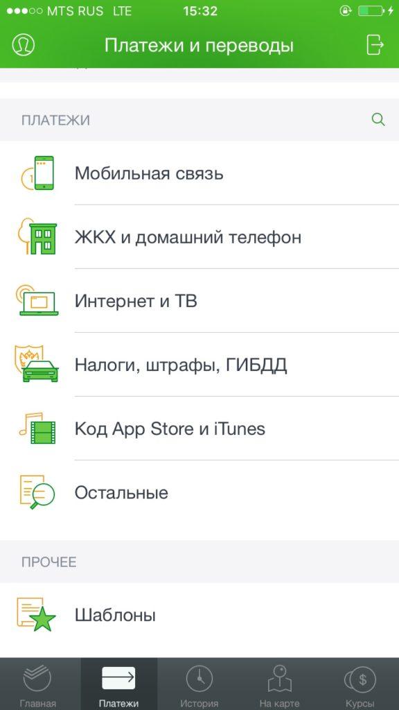 Платежи и переводы в мобильном приложении