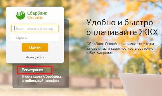 Регистрация Сбербанк