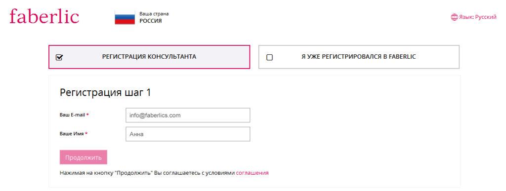 Регистрация в Faberlic