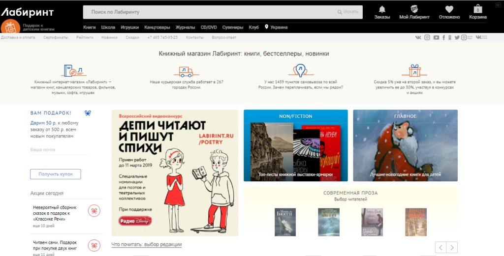 Сайт магазина Лабиринт
