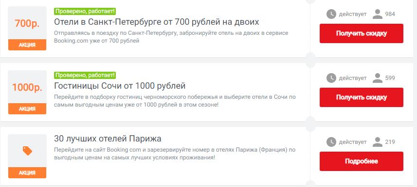 Сайт промокодов