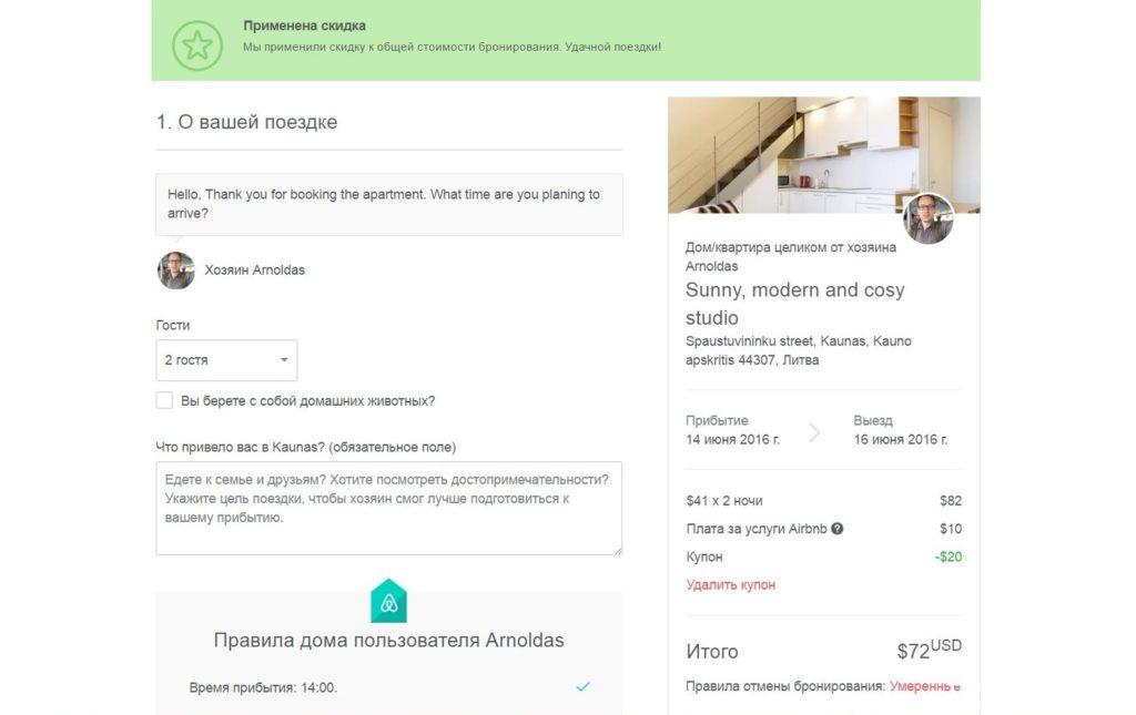 Скидка на первое бронирование в Airbnb применена