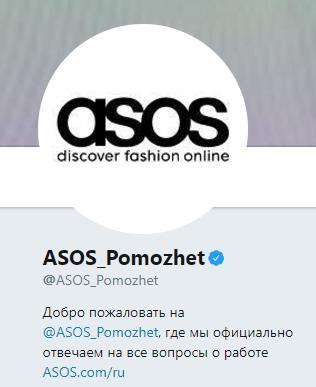 Страницы Asos в социальных сетях