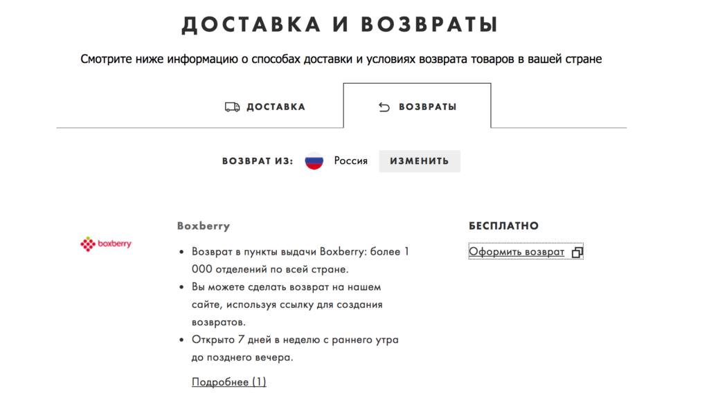 Asos доставка boxberry заправься выгодой лукойл приложение