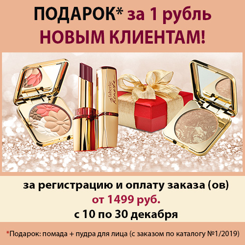 Фаберлик подарок за 1 рубль