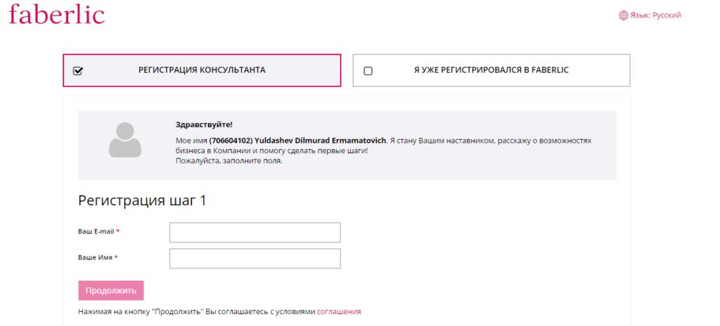 Фаберлик регистрация