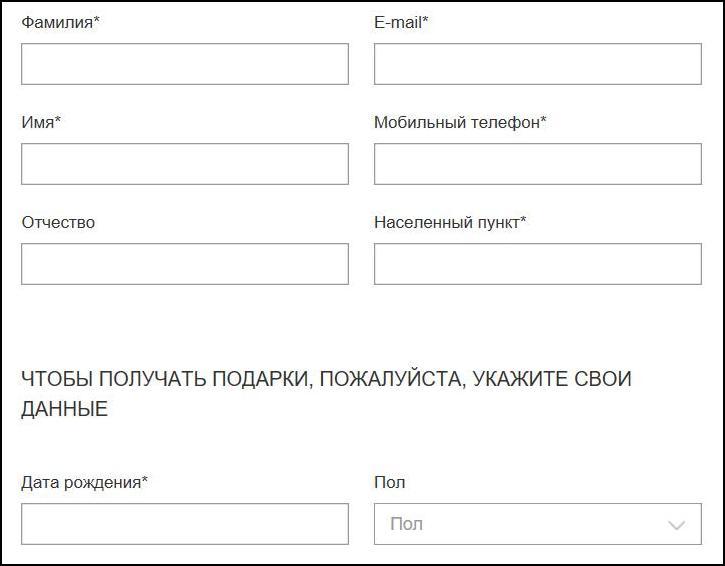 Форма регистрации Фаберлик