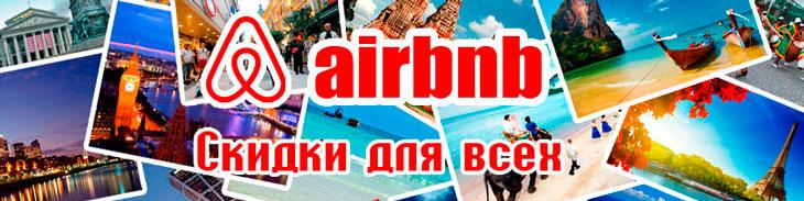 AirBnB скидка 50%