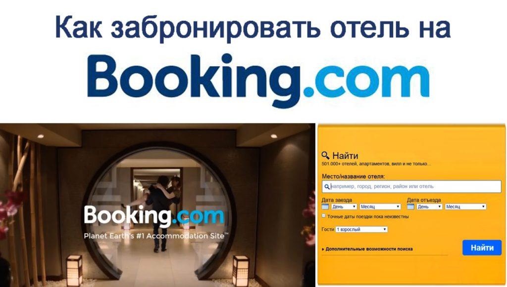 Booking - система онлайн бронирования