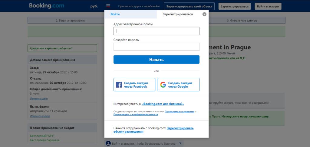 Booking.com регистрация