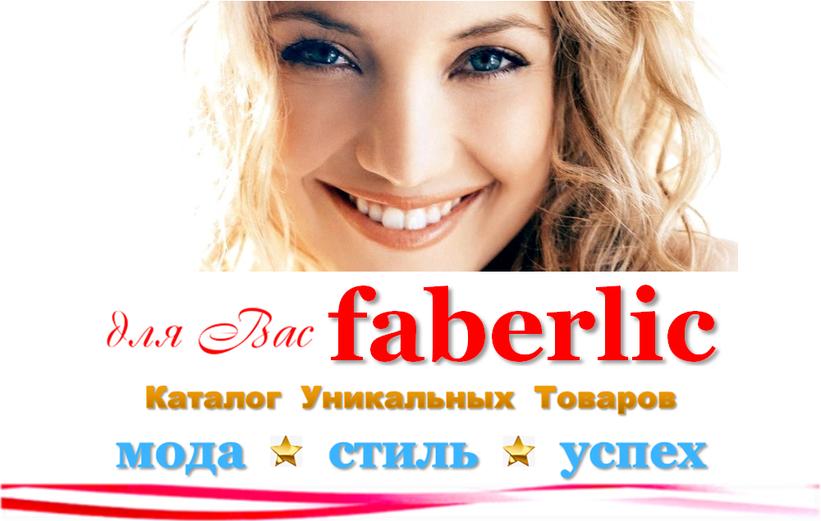 FABERLIC преимущества