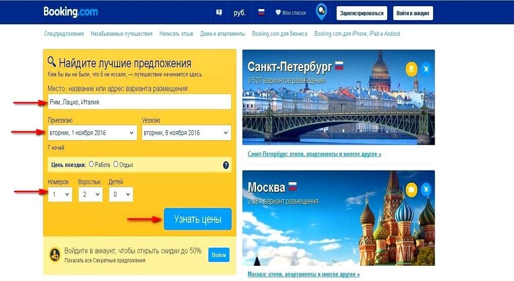 Эффективное бронирование на booking.com