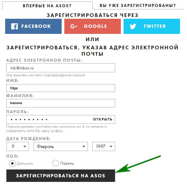 Asos регистрация