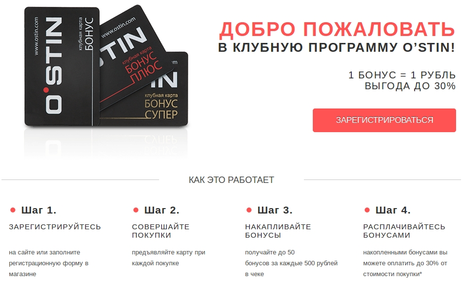 ostin.com - проверить бонусы