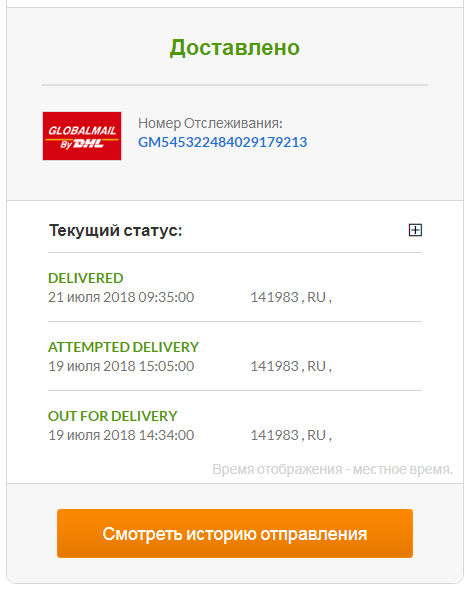 Айхерб доставка через Globalmail