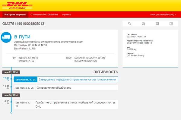 Айхерб отследить заказ DHL