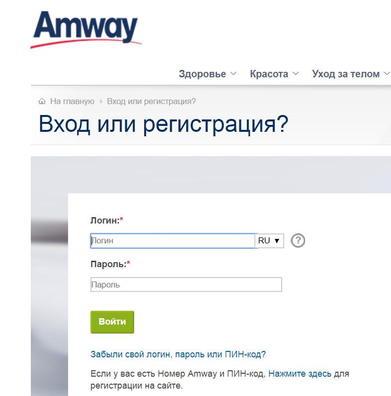 Амвей официальный сайт